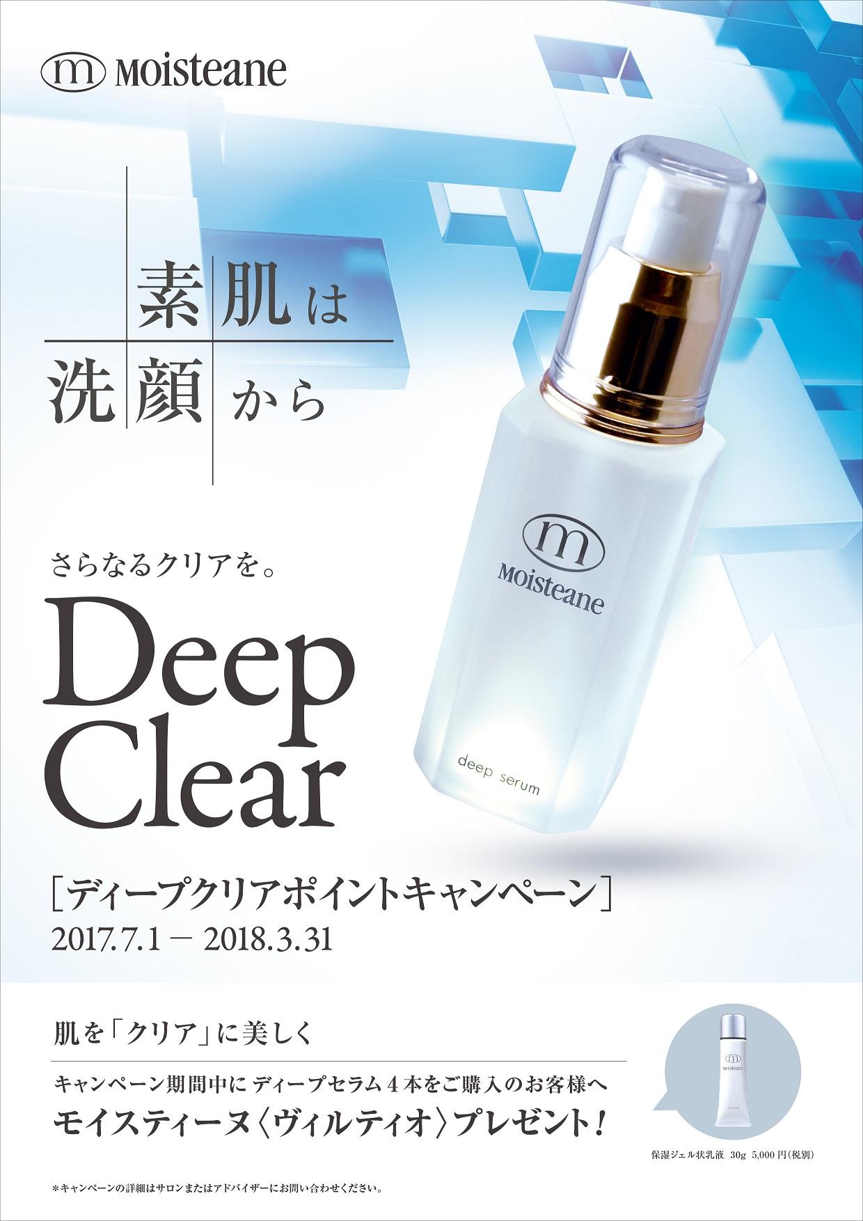 DeepClear配信用